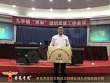 普岚秀思党支部书记郑书记会场留影.jpg